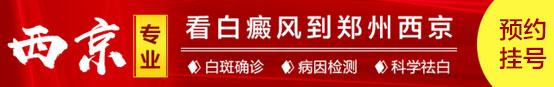 郑州西京白癜风医院医生